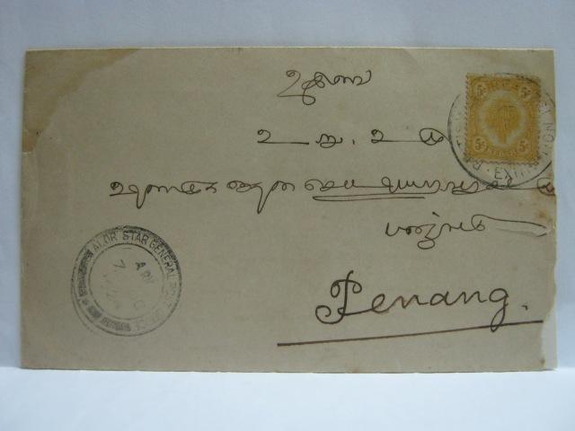 19241007 Alor Setar British Empire Exhibition