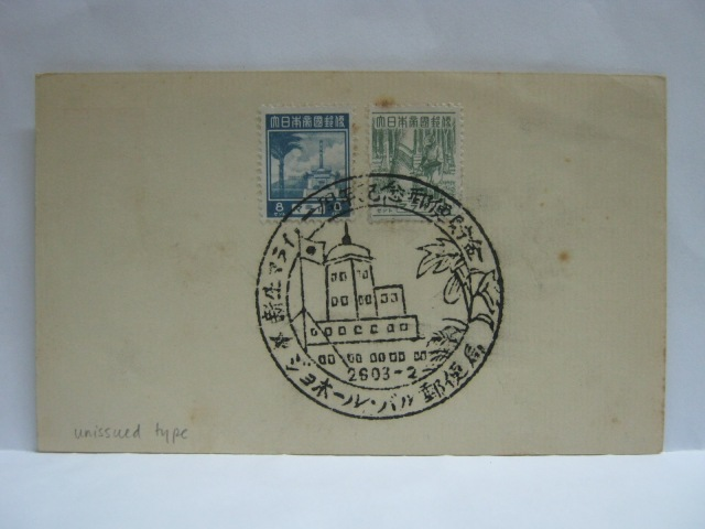 194302 Johore 1st Anniversary Fall of Singapore