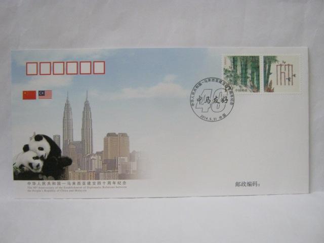 20140531 China Malaysia - China