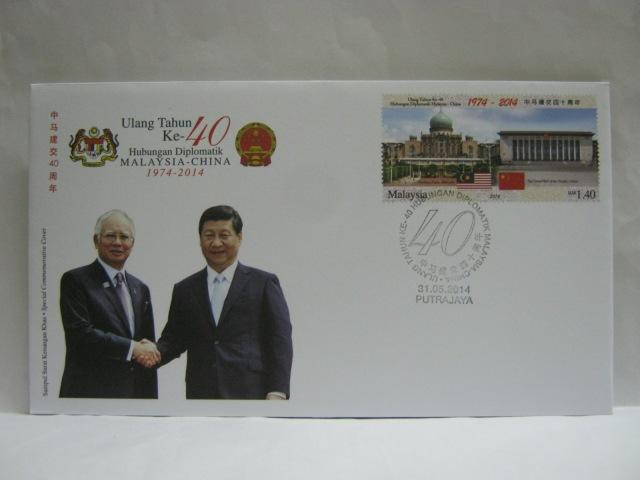 20140531 Putrajaya Malaysia - China