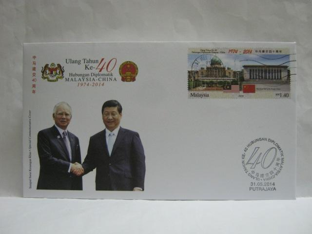20140602 Pusat Mel Kerajaan Putrajaya Malaysia - China