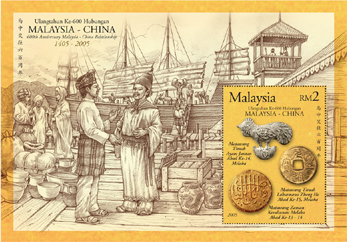 600th anniversary Malaysia China unissued