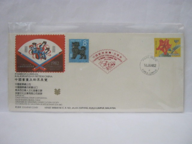 19820118 Parlimen China Stamp Exhbition