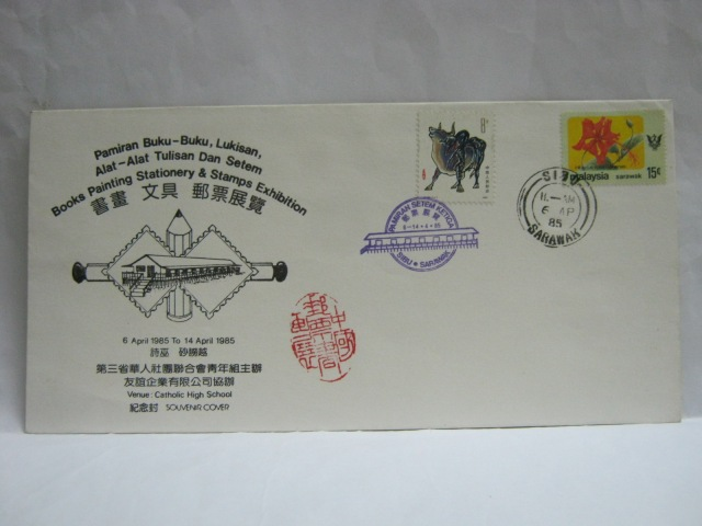 19850406 Sibu 3rd Stamp Exhibition
