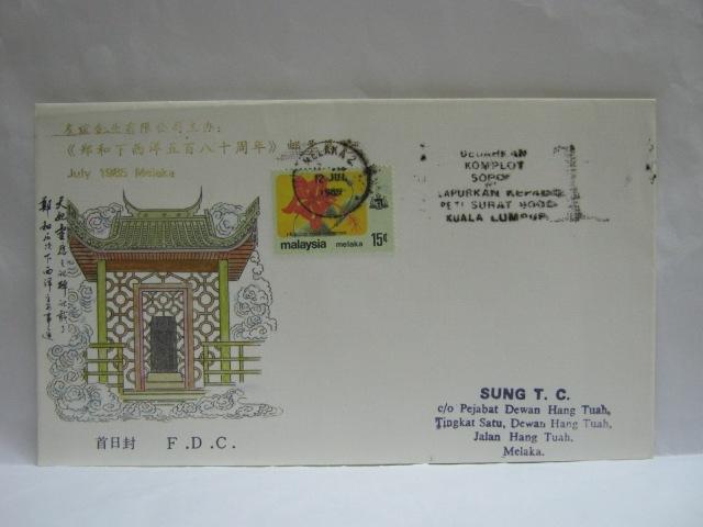 19850712 Melaka Zheng He 1