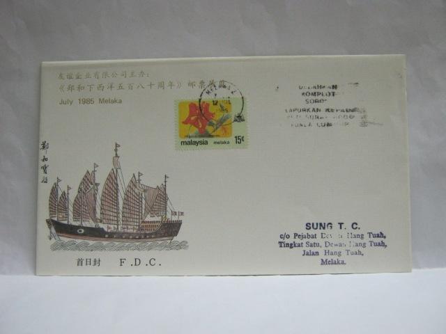 19850712 Melaka Zheng He 2