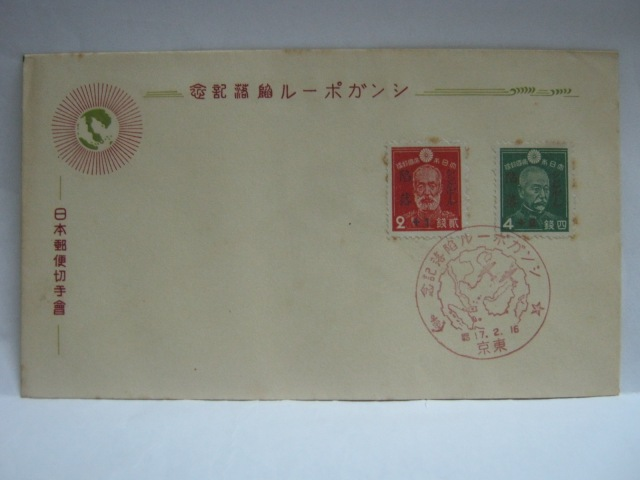 19420216 Tokyo Fall of Singapore