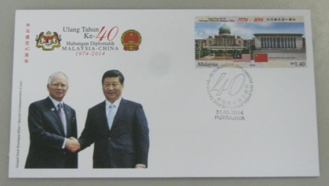 Putrajaya Malaysia China 2014 PSE