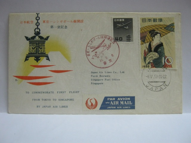 19580508 JAL Tokyo - Singapore