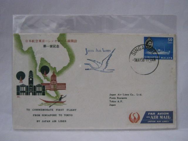 19580509 JAL Singapore - Tokyo