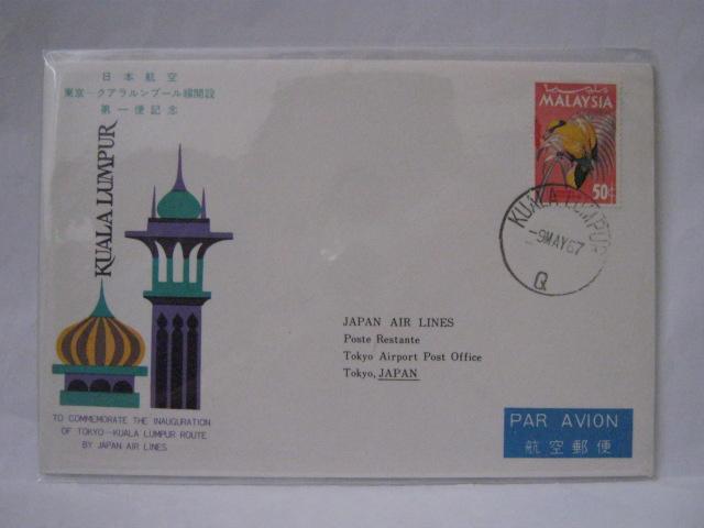 19670509 JAL KL - Tokyo