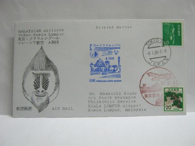 19800106 MAS Tokyo - KL