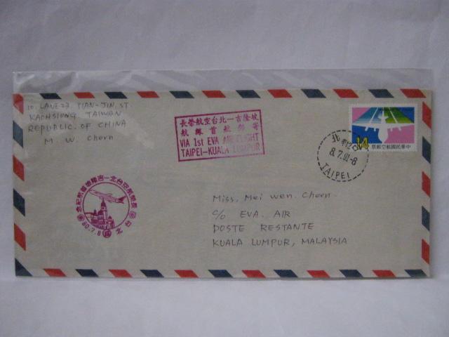19910708 EVA Taipei - KL