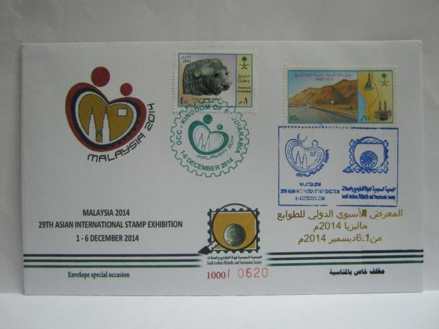 20141201 Saudi Arabia WYSE 2014