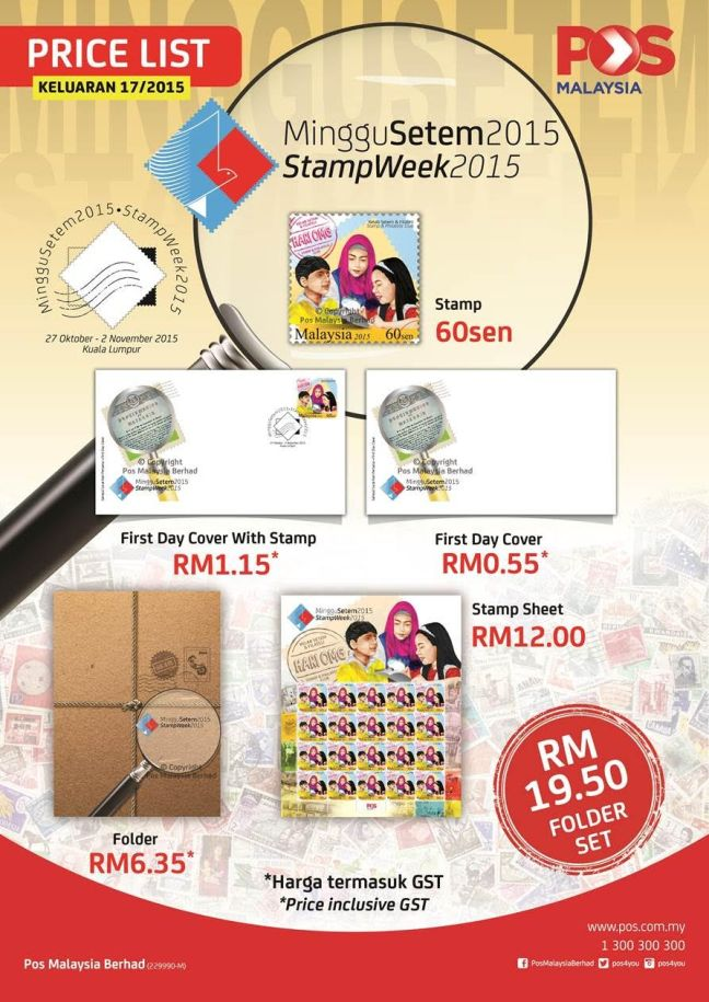Stamp Week 2015 products list