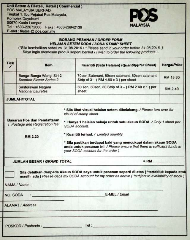 Scented Flowers and National Laureates Unissued Order Form
