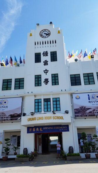 20170209-chung-ling-high-school