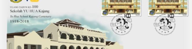 #YUHUA100 Ordering Site (Yu Hua School Kajang Centenary)2018