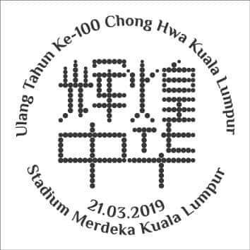 Another Centenary School Personalised Stamp from Chong Hwa School Kuala Lumpur