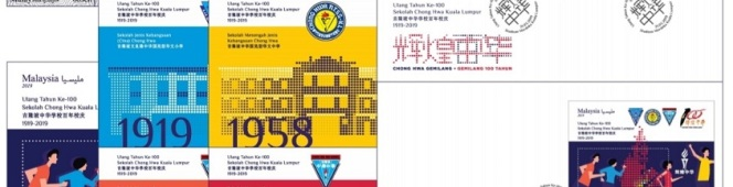 21 March 2019: Chong Hwa School Centenary Personalised (Setem Ku) Issue