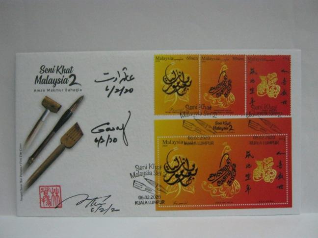20200206 KL Calligraphy 2 composite